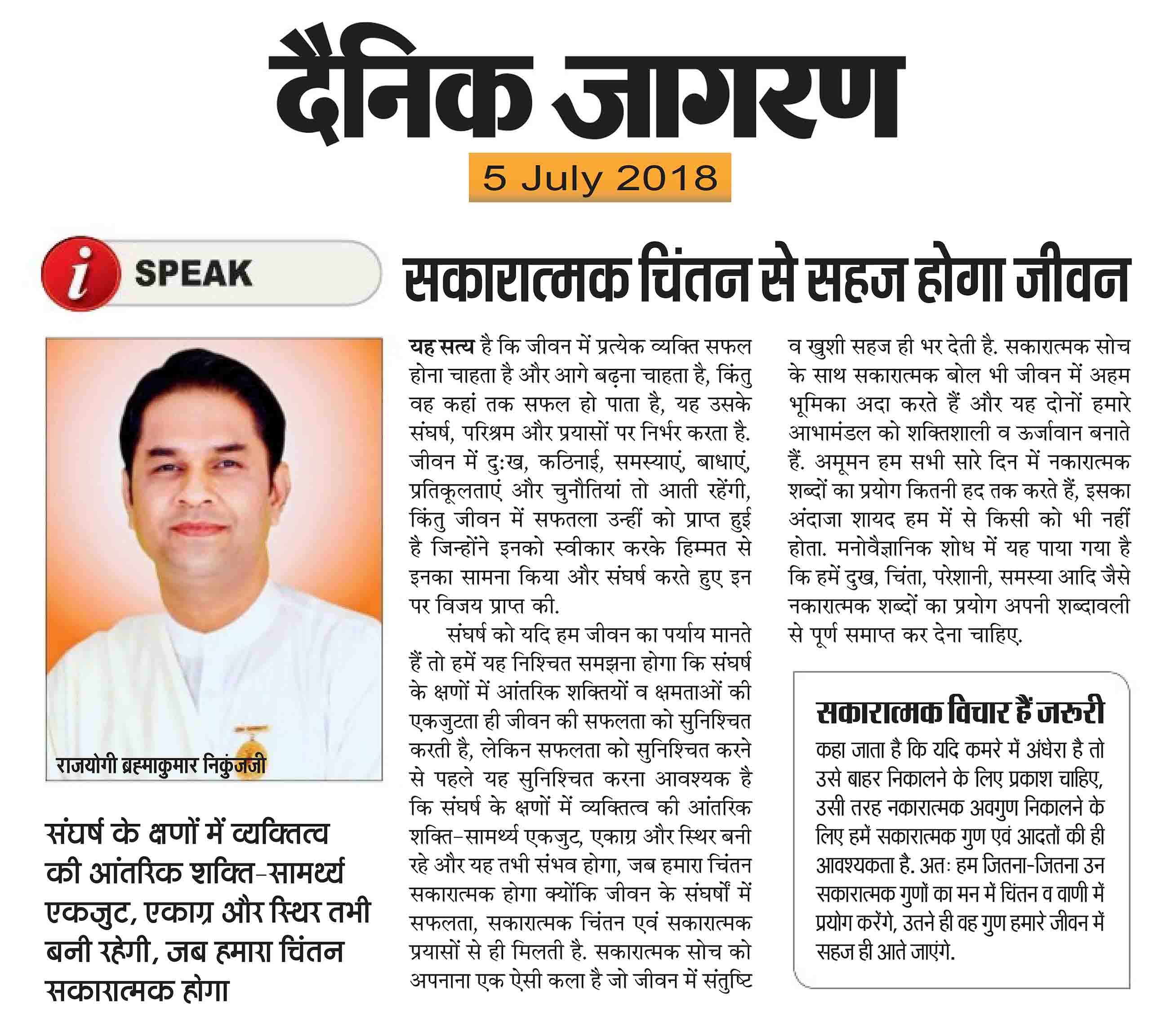 Dainik Jagaran 05. July 2018