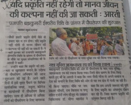 Brahma Kumaris Darbhanga has started tree plantation Campaign with Dainik Bhaskar
