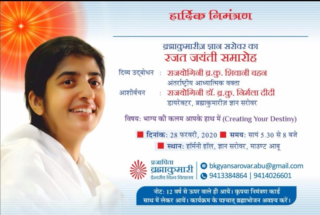 LIVE 28FEB 5.30PM Silver jubilee celebrations by BK Shivani