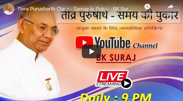 31st March LiVE: Tivra Purusharth Class - Samay ki Pukar - BK Suraj Bhai  9.00pm