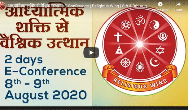 8th August   आध्यात्मिक शक्ति से वैश्विक उत्थान   E Conference   Religious Wing   Awakening TV