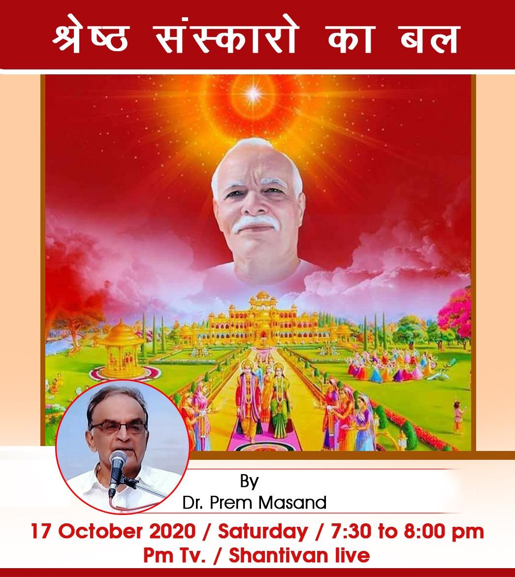 LIVE 17-10-2020, 7:00 pm : Shantivan     Dr.Prem Masand Ji   Madhuban*