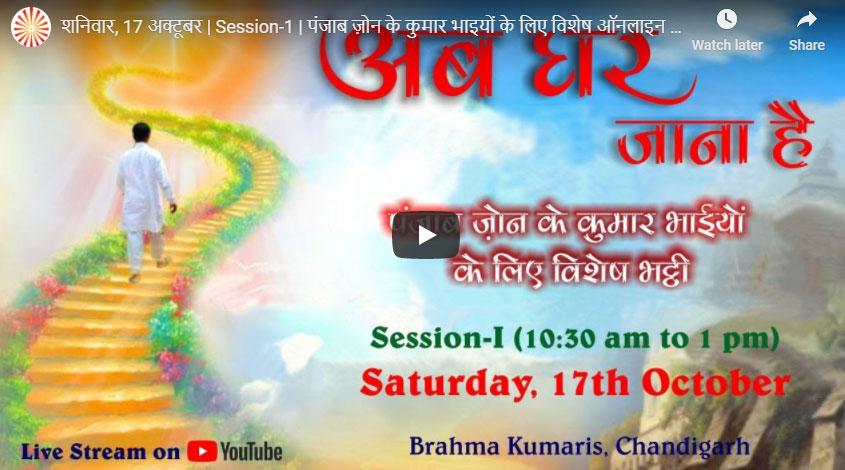 LIVE 17-10-2020, 10.30 AM & 5.00 PM    Session-1   पंजाब ज़ोन के कुमार भाइयों के लिए विशेष ऑनलाइन भट्टी
