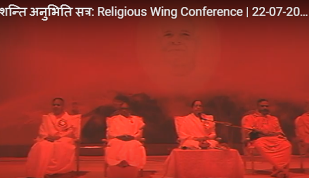 LIVE: शन्ति अनुभिति सत्र: Religious Wing Conference   July-2018