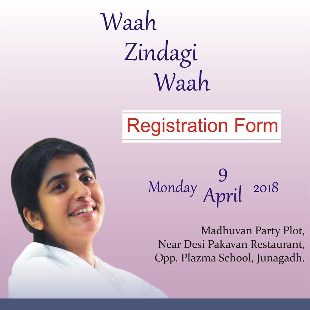 9 April 2018 Junagarh :Waah Zindagi Waah BK Shivani (Guj)