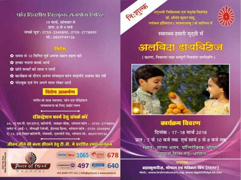 Alvida Diabetes in Bhopal by Dr.Shrimant Sahu from Mount abu(Raj.)